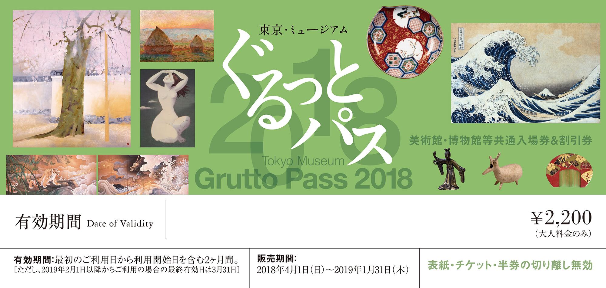 Grutto2018.jpg