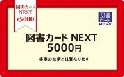 tosho5000.jpg
